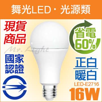 【有燈氏】現貨 舞光 LED E27 16W 大廣角 燈泡 球泡 全電壓 無藍光 省電燈泡【LED-E2716】