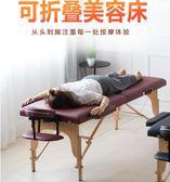 美容床 原始點折疊按摩床便攜式手提家用推拿床紋身紋繡艾灸理療床美容床
