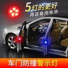 車門警示燈防撞led爆閃燈汽車呼吸燈改裝飾免接線無線開門感應燈 源治良品