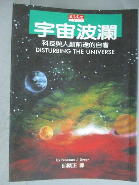 【書寶二手書T9/科學_GSH】宇宙波瀾-科技與人類前途的自省_戴森