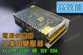 『時尚監控館』 高效能 AC 110/220V轉12V 20A 電源供應器 工業用變壓器 LED 足瓦