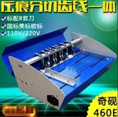 奇硯460E電動壓痕機 彩頁名片 賀卡壓痕機劃線虛線一體機 MKS極速出貨