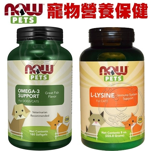 【培菓寵物48H出貨】美國NOW 犬貓Omega3魚油膠囊180顆 寵物營養保健