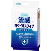 立得清抗病毒濕巾50抽(流感)/包 【康是美】