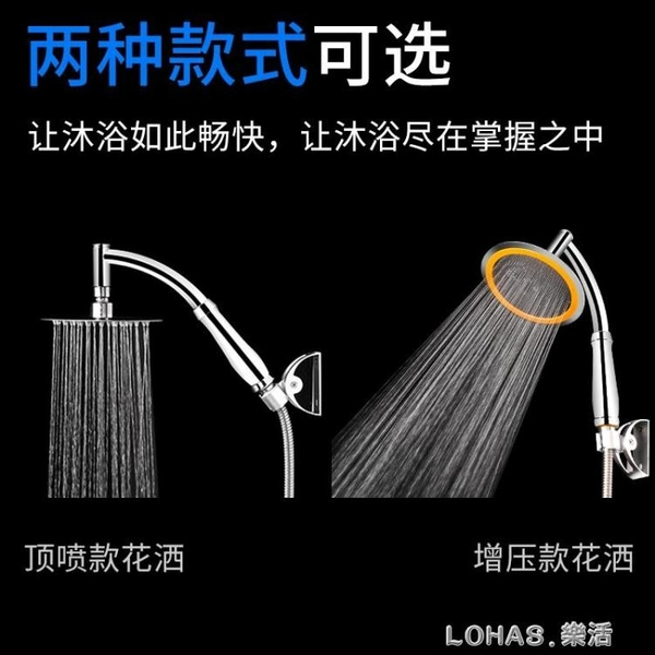 淋浴噴頭手持花灑噴頭浴室蓮蓬頭淋雨噴頭套裝熱水器增壓花灑噴頭 樂活生活館