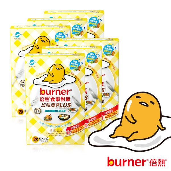 burner倍熱 食事對策蛋黃哥6盒組