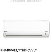 【南紡購物中心】大金【RHF40VVLT/FTHF40VVLT】變頻冷暖經典分離式冷氣6坪