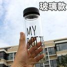 My bottle 玻璃款 水杯 水瓶檸檬杯 冷水壺 飲料杯 隨身杯 野餐 露營【RS622】