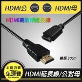 【HDMI轉接線】30公分 公對母 高清 延長線 1.4版 支援3D 連接線 螢幕 通訊設備 螢幕線 HDMI 通用版
