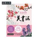 八方‧朵琳出版 美書法:花花世界 All in Floral Cards / 本
