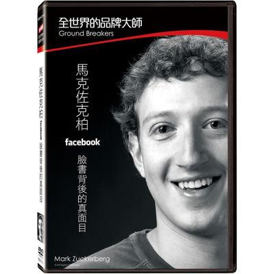 全世界的品牌大師 馬克佐克柏DVD