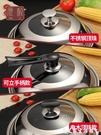 鍋蓋 家用炒菜鍋蓋子不銹鋼鍋蓋32cm34cm炒鍋鍋蓋通用透明鍋蓋玻璃蓋 艾家 LX