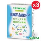 【特價】三多高纖乳酸菌PP粉末食品×3盒