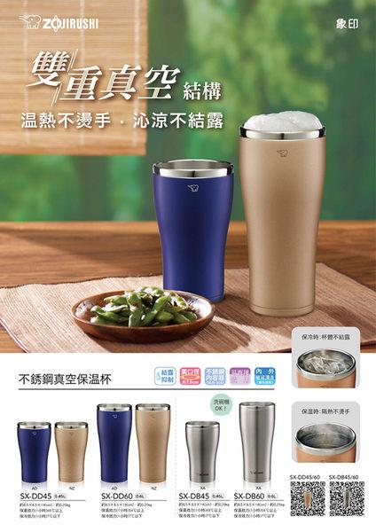 『ZOJIRUSHI』☆象印 0.6L不銹鋼真空保溫杯 SX-DD60 **免運費**