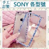 SONY XA2 Ultra XZ2 L2 XA1 Plus XZ1 Compact XZ Premium XA1 Ultra 手機殼 水鑽殼 客製化 訂做 邊框彩鑽