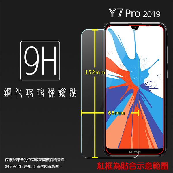 ☆HUAWEI 華為 Y7 Pro 2019 DUB-LX2 鋼化玻璃保護貼 高透 9H 鋼貼 鋼化貼 玻璃膜 保護膜 手機膜 耐刮
