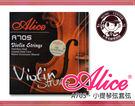 【小麥老師樂器館】小提琴弦 套弦 提琴弦  Alice A705 小提琴 鋼弦【A581】