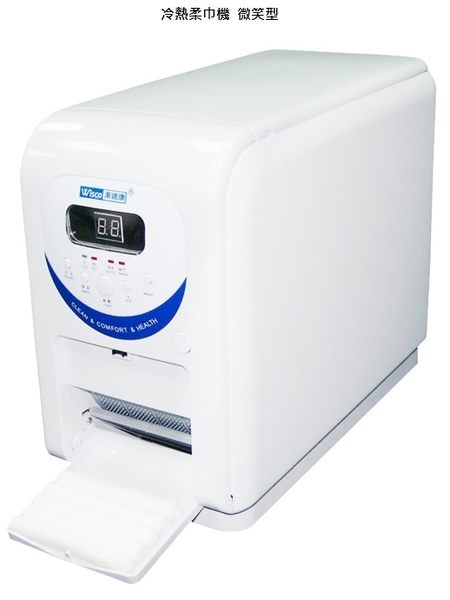 WISCO 潔適康 冷熱柔巾機-微笑型