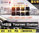 【長毛】14年後 Tourneo Custom 旅行家 避光墊 / 台灣製、工廠直營 / 旅行家避光墊 旅行家 避光墊 長毛
