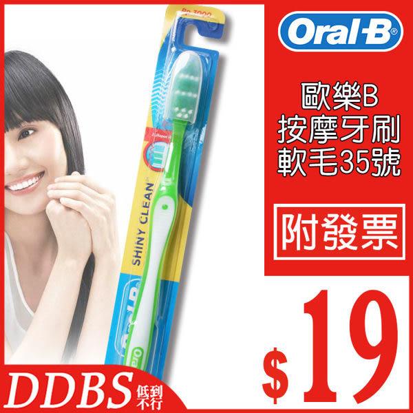 Oral-B 歐樂B 潔淨按摩牙刷 軟毛 35號 單支入【套套先生】護齦/牙齒保健/潔牙/生活用品