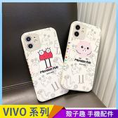 怪獸塗鴉 VIVO X60 Y20 Y20s X50 Y50 Y12 Y17 浮雕手機殼 側邊印圖 保護鏡頭 全包蠶絲 四角加厚