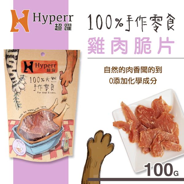 買5送1【SofyDOG】Hyperr超躍 手作雞肉脆片 100g 寵物零食 狗零食