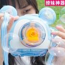 泡泡機少女心玩具抖音同款ins網紅仙女電動相機泡泡槍兒童全自動  【端午節特惠】