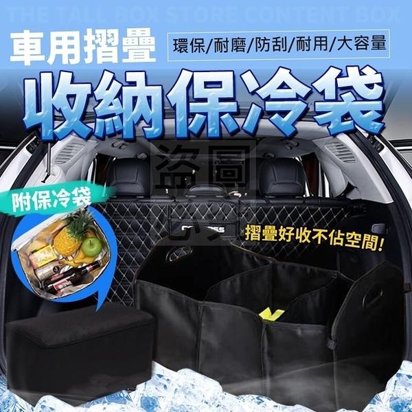 汽車後車箱折疊收納箱 收納袋 折疊箱 保冷袋(2件組)