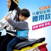 【雙11 大促】電動車兒童安全帶摩托車背帶寶寶綁帶防摔小孩嬰兒保護腰帶固定帶