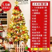 24H現貨 聖誕樹1.5米套餐節日裝飾品發光加密裝1.5大型豪華韓版 YXS 夢露時尚女裝