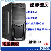 ☆pcgoex 軒揚☆ 視博通 SAC003(B) 聖鬥神 Pro 電腦機殼