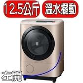 日立【BDNX125BHJS】(與BDNX125BHJ同款)左開銀色洗衣機 優質家電