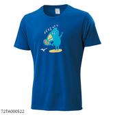 MIZUNO 男裝 童裝 短袖 T恤 羽球 手球 親子 印花圖案 吸汗快乾 合身版型 藍【運動世界】72TA000522
