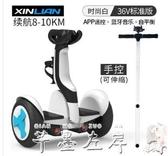平衡車新聯智慧平衡車兒童雙輪成人代步兩輪自動跟隨思維車帶手扶桿PLUSLX 7月熱賣