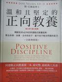 【書寶二手書T1/大學社科_OBP】溫和且堅定的正向教養_簡‧尼爾森