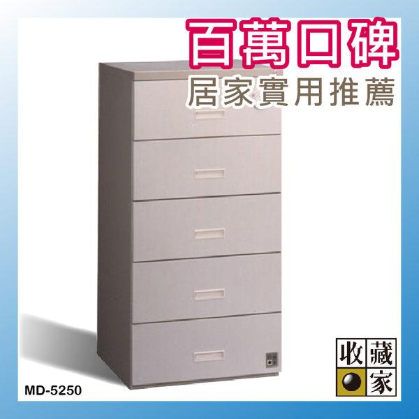 【防潮箱】收納防潮【收藏家】  239公升 抽屜式大型除濕主機電子防潮箱 MD-5250 (單眼專用/防潮盒)