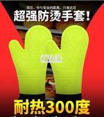 【免運】抗熱手套商用硅膠隔熱手套防燙加厚手套微波爐烤箱專用廚房烘焙防熱加棉