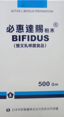 必惠達賜粉末 BIFIDUS(雙叉乳桿菌食品)-500Gm