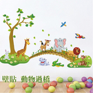 創意可愛壁貼 動物過橋 DIY可移動壁貼 壁紙 牆貼 背景貼【BF1268】Loxin