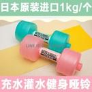 日本進口塑料灌水注水裝水兒童女士健身瘦身...