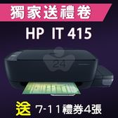 【獨家加碼送400元7-11禮券】HP InkTank Wireless 415 無線相片連供事務機 /適用 HP GT51/GT51XL/GT52