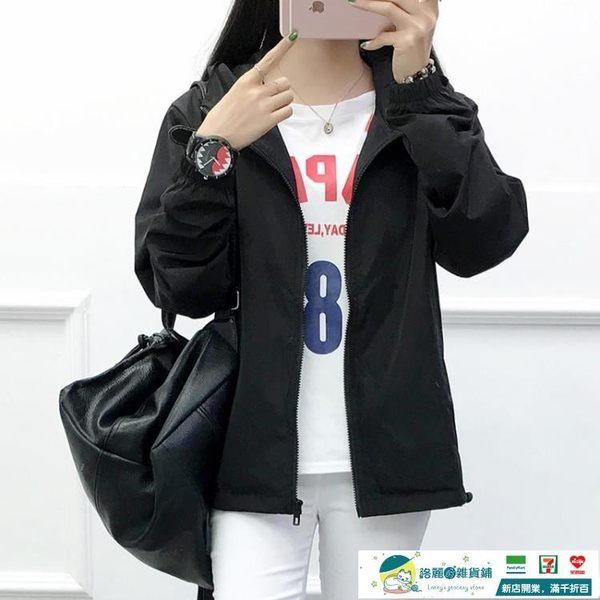 2018春季新款外套女春秋韓版寬鬆百搭情侶bf短款學生薄款上衣服潮洛麗的雜貨鋪