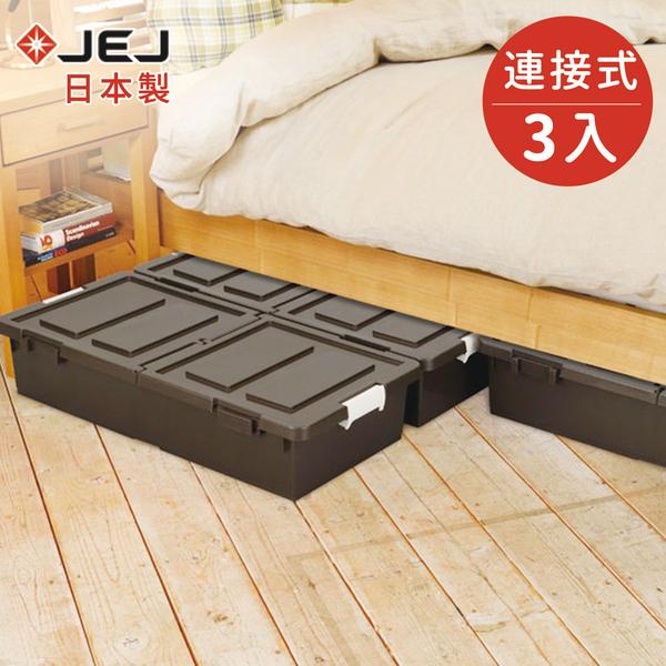 【日本JEJ】日本製 連結式床下雙開收納箱27L-深咖啡3入 (掀蓋 收納箱 塑膠 衣物 隙縫)