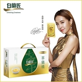 【白蘭氏】萃雞精-膠原蛋白菁萃50ml*6盒(共54包)