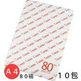 ARIA A5影印紙 白色影印紙 (80磅)/ 2大箱(共10000張入)~特製品~用A4代客裁切A5~新