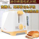 麵包機多士爐家用烤面包片機早餐吐司機帶防塵蓋全自動220V 全網最低價