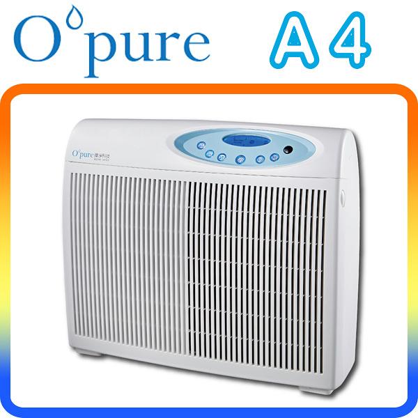 《空汙季限量9折特賣》Opure A4 臻淨 DC馬達 光觸媒+醫療級HEPA空氣清淨機 (台灣製高品質 / 20坪)