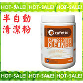 《現貨立即購》CAFETTO E25121 半自動 咖啡機專用 咖啡油脂清潔粉 (500g/澳大利亞製)