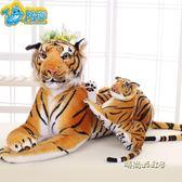 大號仿真老虎公仔白虎毛絨玩具抱枕布娃娃兒童玩偶生日禮物送男孩igo「時尚彩虹屋」