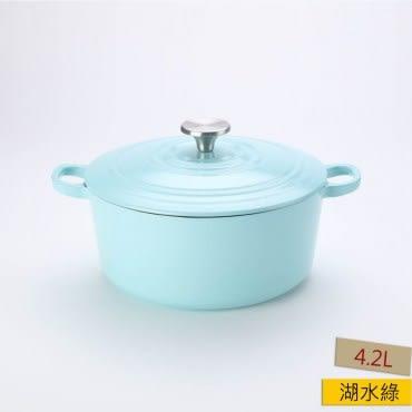 HOLA Amour亞莫鑄鐵琺瑯湯鍋24cm 湖水綠 4.2L